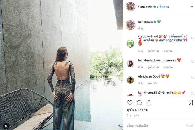 HANA LEWIS win free stay in phuket